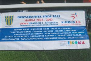 ΑΚΑΔΗΜΙΕΣ KIFISSOS F.C.